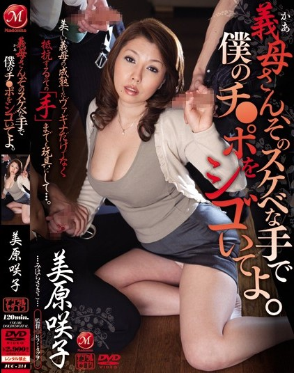 Sakiko Mihara - Nasty Hands of Me
