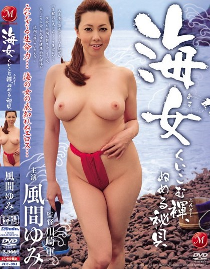 Yumi Kazama - Sea Woman. The Erotic Loincloth Diver