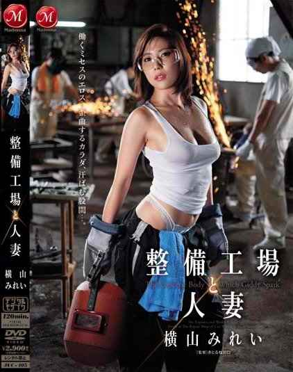 Mirei Yokoyama - Maintenance Workshop & Married Woman