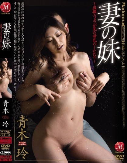 Rei Aoki - Wife's Younger Sister ~ Milking Footage as seen on hi