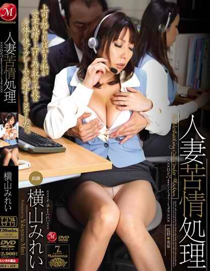 Mirei Yokoyama - Complaints Handling Married Woman