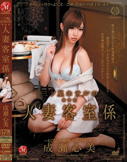 Cocomi Naruse - Married Woman Service Maid at the 3-Star Hotel