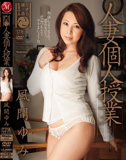 Yumi Kazama - Private Tutor Housewife