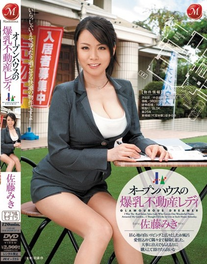 Miki Sato - Bursting Breasts Real Estate Lady at the Open House