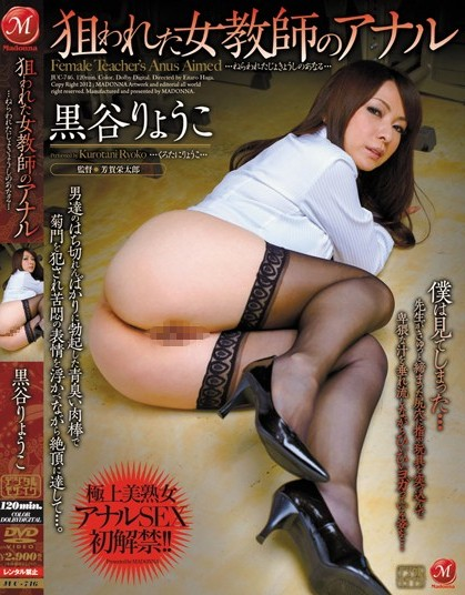 Ryouko Kurotani - Female Teacher's Anus Was Targeted