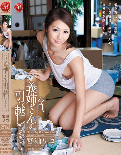 Riko Miyase - Sister-in-law in Unbearably hot cohabitant