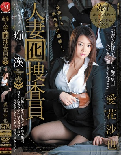 Saya Aika - Molester - Married Woman Goes Undercover