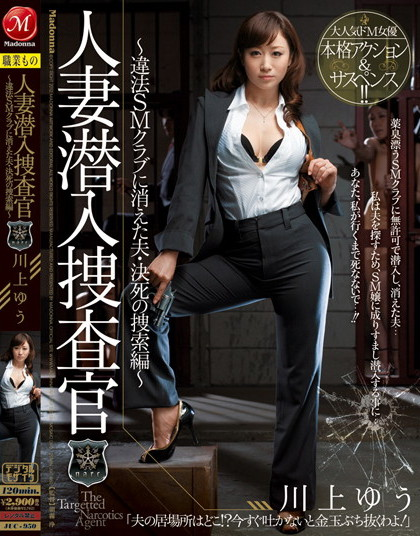 Yuu Kawakami - Married Woman Infiltration Police Investigator -
