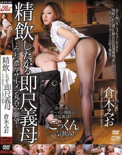 Mio Kuraki -Desire to Slurp Your Semen Thick Ax Found out Kuraki