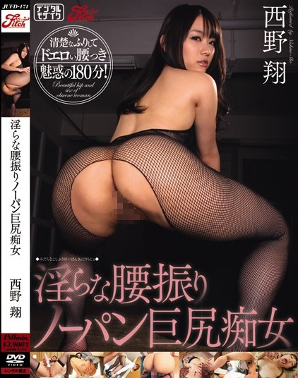 Shou Nishino - No Panty Big Ass Lascivious Lady