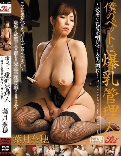 Naho Hazuki - My Pet is a female instructor with a big bust