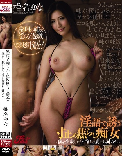 Yuna Shiina - Lascivious Lady Who Entices Via Dirty Language