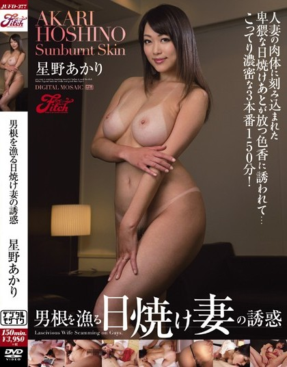 Akari Hoshino - Temptation of Sunburnt Wife On The Hunt For Cock