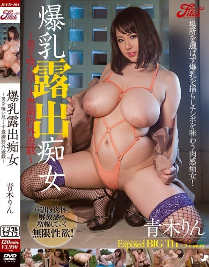 Rin Aoki - Busty Slut's Exposure - Voluptuous Outdoor Recreation