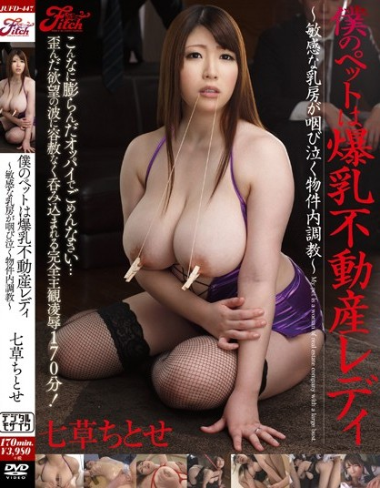 Chitose Saegusa - My Pet Cry In Torture. Big Tits Real Estate La