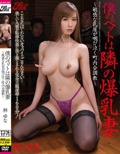 Yuna Hayashi - My Pets is the Woman in the Neighborhood Associat