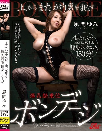 Yumi Kazama - Big Tits Cowgirl Make A Man Spans From The Top Bon