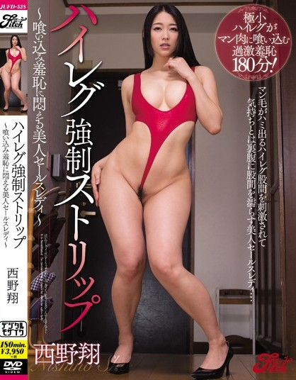 Shou Nishino - Beauty Sales Ready To Writhe In High Leg Forced S