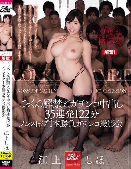 Shiho Egami - Cum Lifting Of The Ban And One 35 Barrage Non-stop
