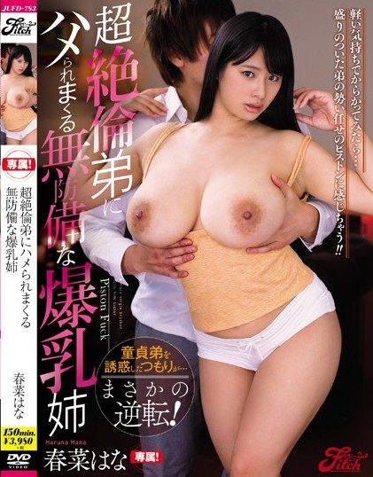 Hana Haruna - I Intended To Seduce The Virgin Brother ... It Is