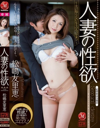 Yurie Matsushima - Married Woman Sexual Desire ~ The Other Part