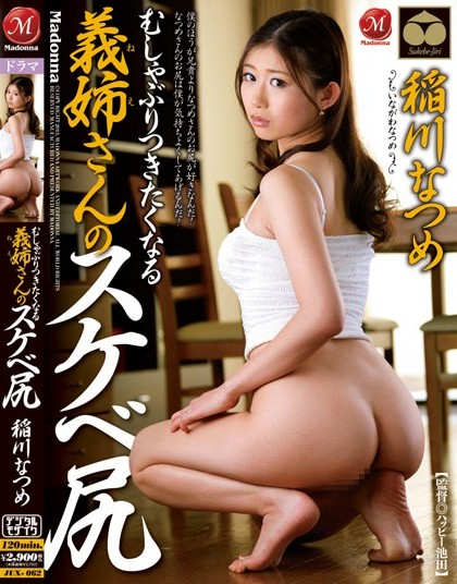 Natsume Inagawa - Sister-in-Law's Lewd Ass That You'll Just Have