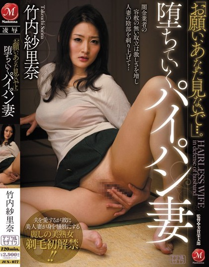 Sarina Takeuchi - Shaved Pussy Married Woman Who Loses Her Way