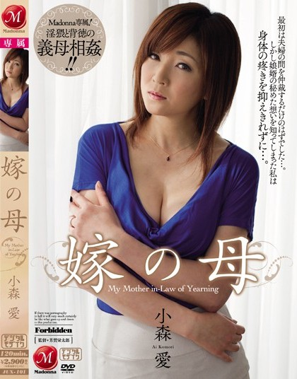 Ai Komori - Wife's Mother