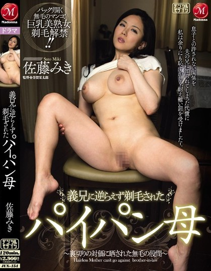 Miki Sato - Exposure Paipan Mother can't go against Bro-in-law