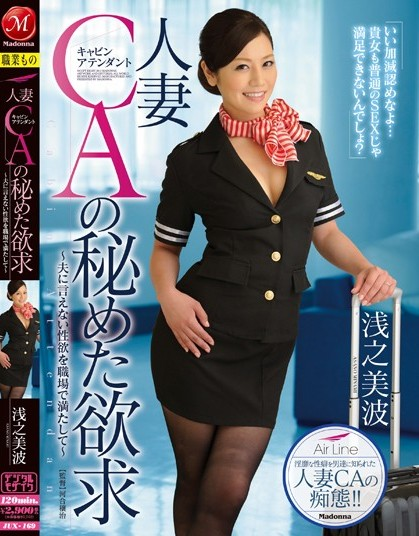Minami Asano - Married Cabin Attentandant's Hidden Desire - She