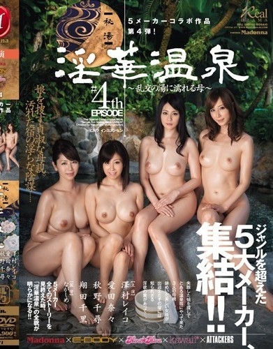 Chihiro Akino - Getting hot and wet at the Secret hot spring spa
