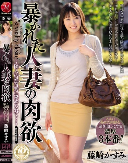 Kasumi Fujisaki - Uncovered Aroused Sexual Desire of Neighbor'