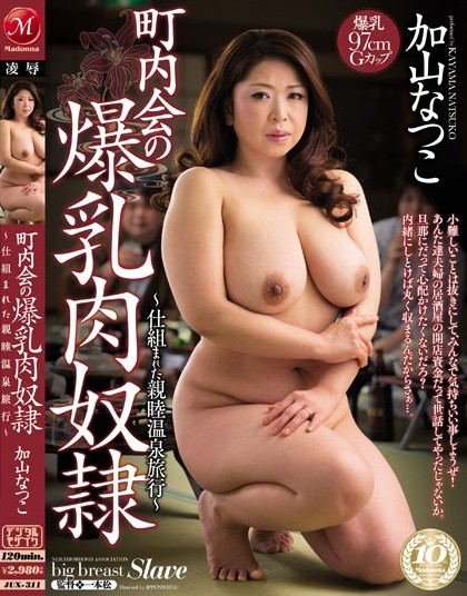 Natsuko Kayama -Big Breast Wife who was Trapped while Hot Spring
