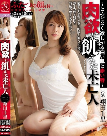 Chisato Syouda - Sex-Starved Widow- Her White Skin And Red Lips