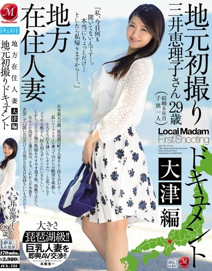Eriko Mitsui - Local Married Resident's First Time On Film