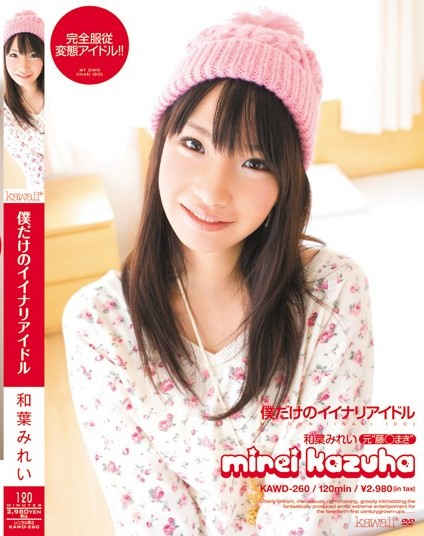Mirei Kazuha - Only My Submissive Idol