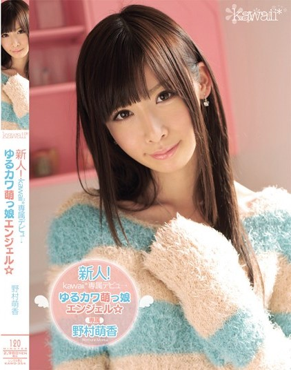 Moka Nomura -Newcomer! Kawaii Exclusive Debut - Fascination Miss