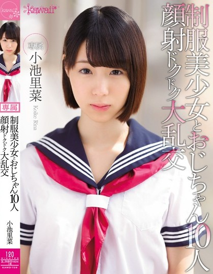 Rina Koike - Uniforms Beautiful Girl And Uncle-chan 10 People Fa