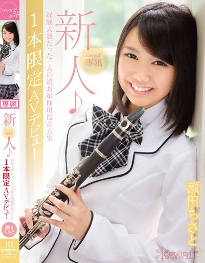Chisato Seta - Rookie! Kawaii * Exclusive Experience Persons Onl