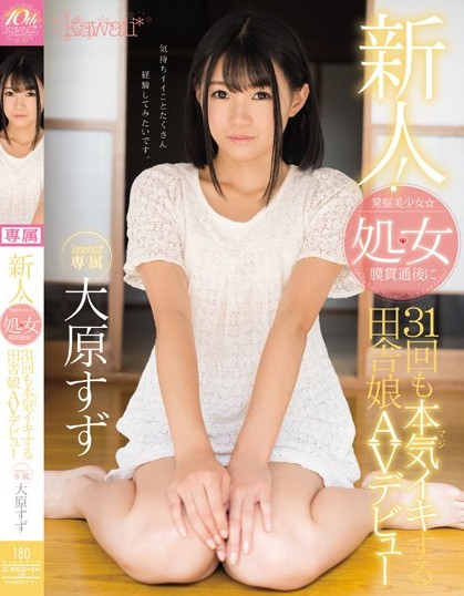Suzu Oohara - Rookie!kawaii * Also Dedicating Excavation Pretty