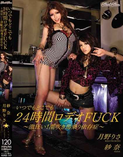 Risa Tsukino, Sana - Anytime Anywhere 24 Hour Rodeo FUCK &#65374