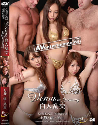 Kamikaze Premium Vol. 59 - VENUS 2 *Uncensored