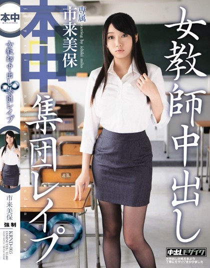 Miho Ichiki - Female Teacher Nakadashi Gang Rape