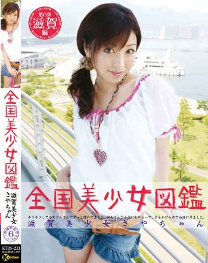 Saya Yukimi - National Beautiful Girl Reference Book 6