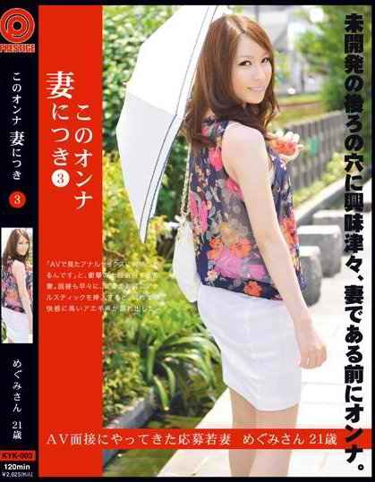 Megumi Arai - Regarding This Woman Who Has Become a Wife 3