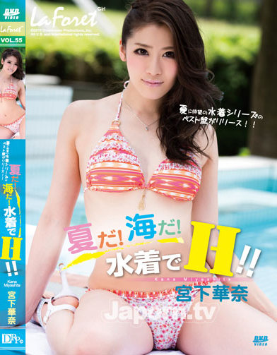 Kana Miyashita - LaForet Girl 55 Summer comes! *UNCENSORED