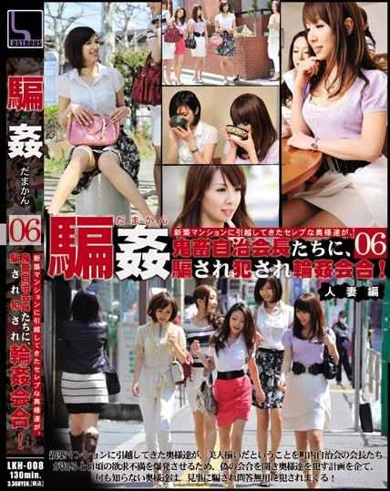 Misa Yuuki, Mai Kurok - Tricked Into Rape - Housewife Edition 06