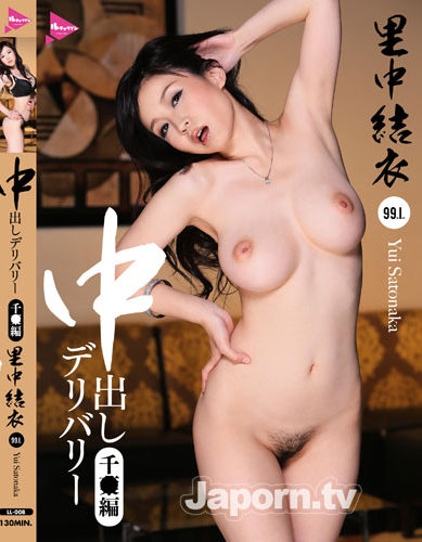 Yui Satonaka - Cream Pie Delivery *UNCENSORED