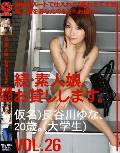 Yuna Hasegawa - Continuation - Amateur Young Woman Will Be Loane