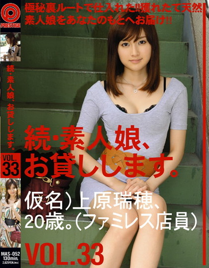 Mizuho Uehara - Amateur Young Woman Will Be Loaned VOL.33